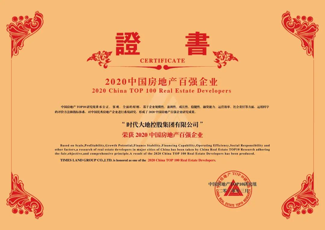时代集团荣获2020年中国房地产百强企业